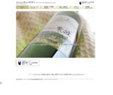 自園自醸ワイン紫波