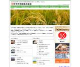 タカラ米穀株式会社