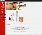 ヤマシゲ仙台味噌