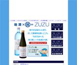 熟成酒ZUZU
