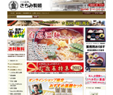きちみ製麺オンラインショップ
