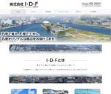 株式会社I・D・F