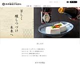 安齋醸造(有)<br>公式オンライン