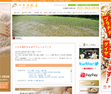 マキ米穀店