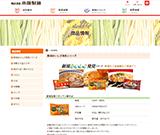 小国製麺商品情報