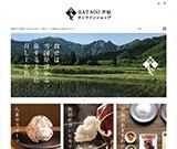 HATAGO井仙<br>オンラインショップ