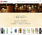 古澤酒造株式会社