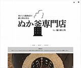 「ぬか釜」専門店