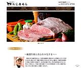 佐藤牛肉店