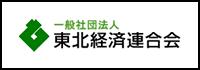 一般社団法人 東北経済連合会