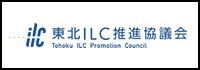 東北ILC推進協議会