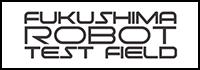 福島ロボットテストフィールド FUKUSHIMA ROBOT TEST FIELD