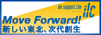 ILC Promotion: Move Forward!