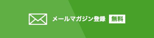 東経連ビジネスセンター メールマガジン登録