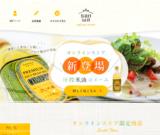 三和油脂<br>online store